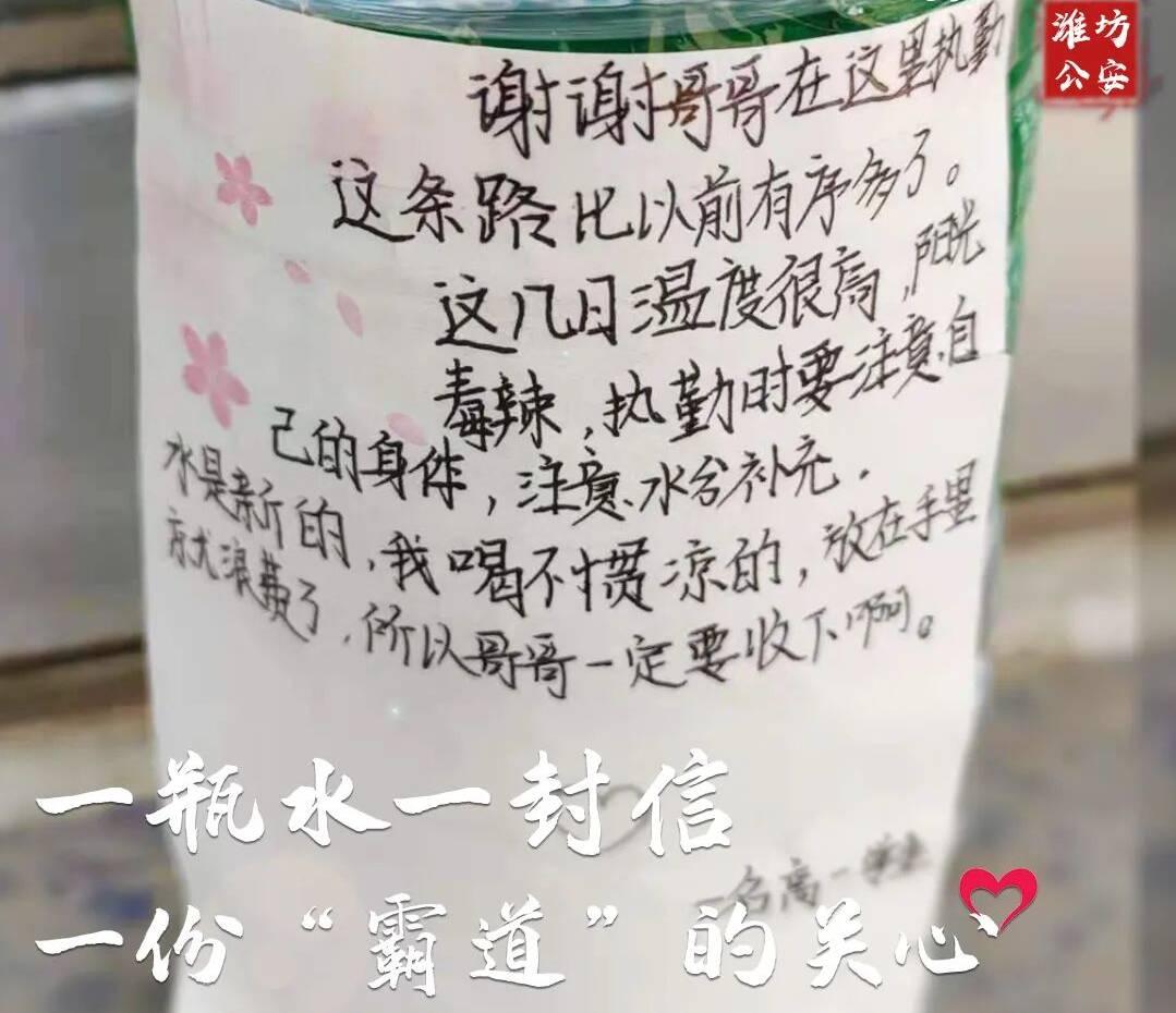"""""""哥哥一定要收下"""" 潍坊女孩""""强行""""送水给交警小哥,背后藏着这样的小感动"""