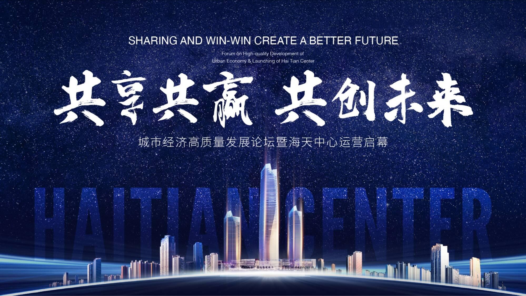 共享共赢,共创未来!城市经济高质量发展论坛在青岛成功举办
