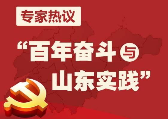 """政能量丨庆祝建党百年,专家热议""""百年奋斗与山东实践"""""""