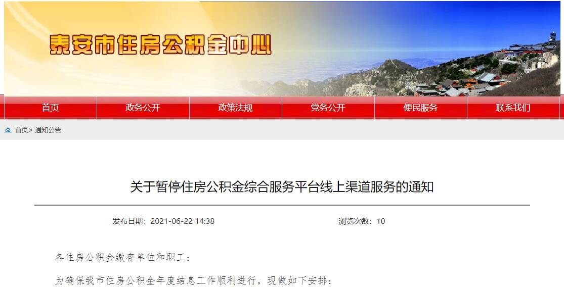 6月25日起泰安暂停这些公积金线上渠道服务