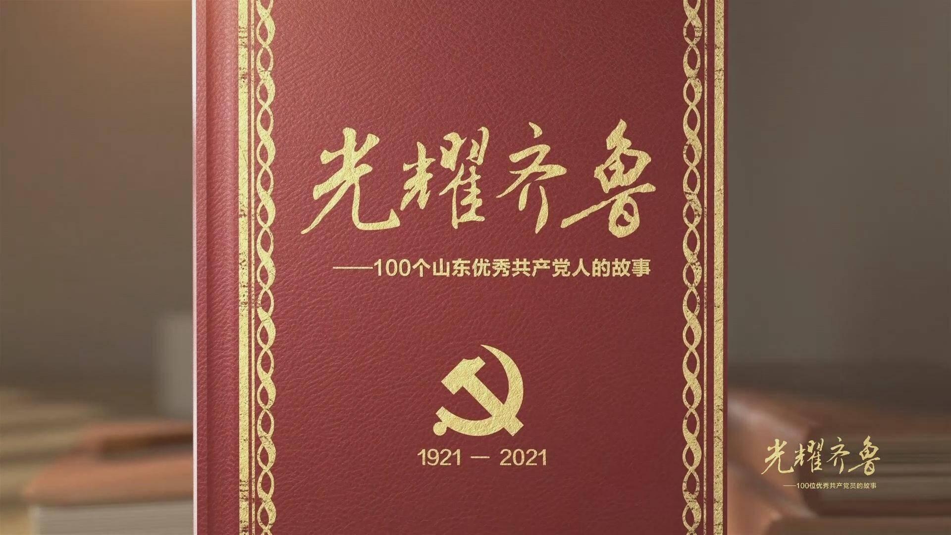 百集微纪录片《光耀齐鲁》今天18:10播出第23集《赵镈》第24集《林凡义》