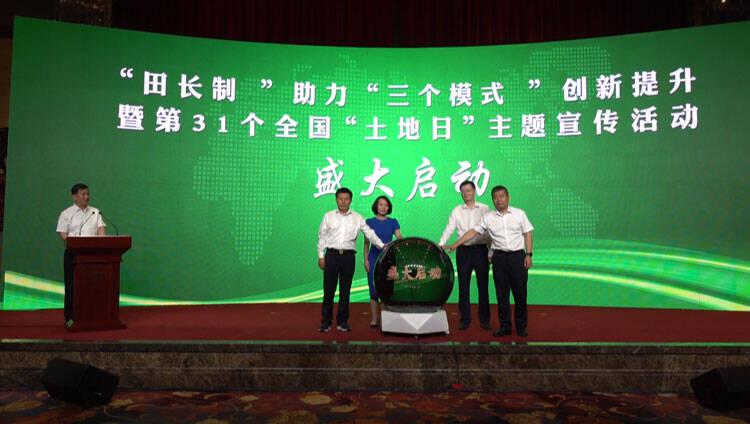 """第31个""""全国土地日""""主题宣传活动在潍坊启动"""