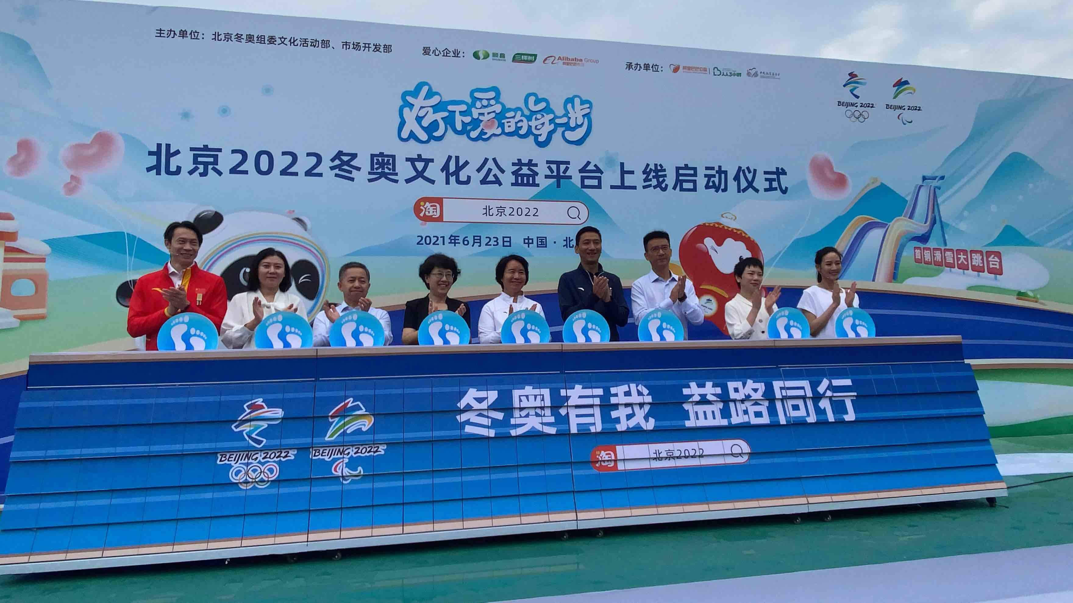 """存下爱的每一步! """"北京2022冬奥文化公益平台""""正式上线"""