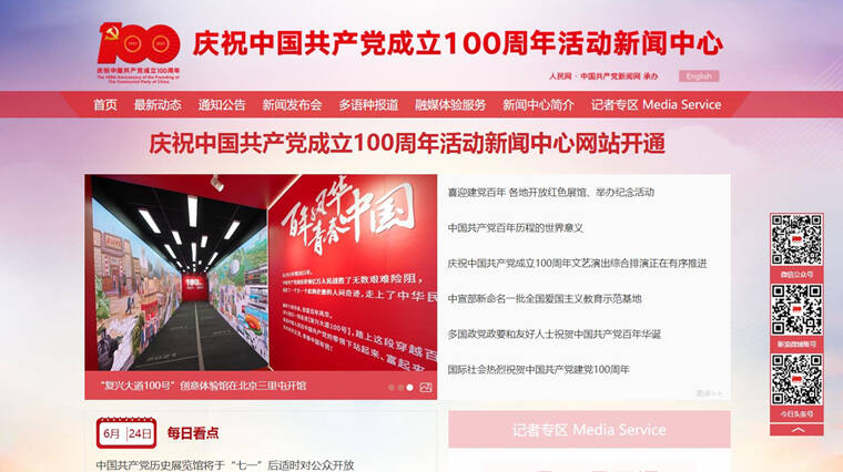 庆祝中国共产党成立100周年活动新闻中心网站开通 新闻中心6月26日运行