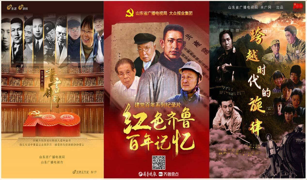 """""""信仰引领下 红星耀百年""""庆祝中国共产党成立100周年网络视听作品发布"""