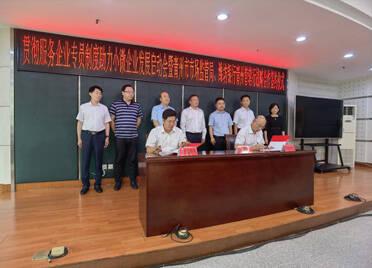 青州市市场监管局与潍坊银行青州管辖行签署战略合作协议