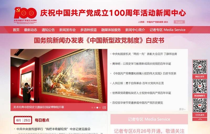 庆祝中国共产党成立100周年活动新闻中心将举行两场新闻发布会和一场中外记者见面会