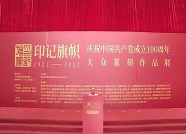 免費向公眾開放!慶祝中國共產黨成立100周年大眾篆刻作品展在威海舉行