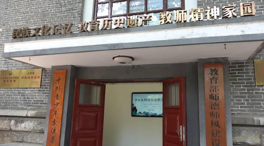 """""""云话山东""""走近中国教师博物馆 近距离感受""""教师精神家园""""魅力"""