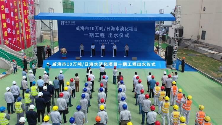 華能威海電廠海水淡化(一期)工程出水儀式舉行
