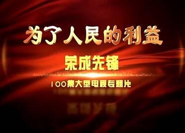 榮成市推出百集電視專題片《為了人民的利益—榮成先鋒》