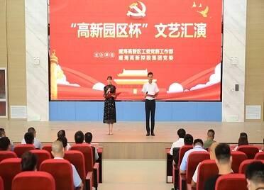 威海高新區舉行文藝匯演 慶建黨百年華誕 展產業蓬勃發展
