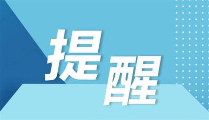 东营市疾控中心发布疫情防控紧急提醒!