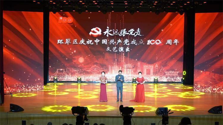 永遠跟黨走|威海環翠舉行慶祝中國共產黨成立100周年文藝演出
