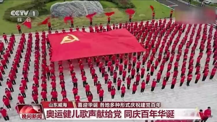 央視《晚間新聞》聚焦山東威海:奧運健兒歌聲獻給黨 同慶百年華誕