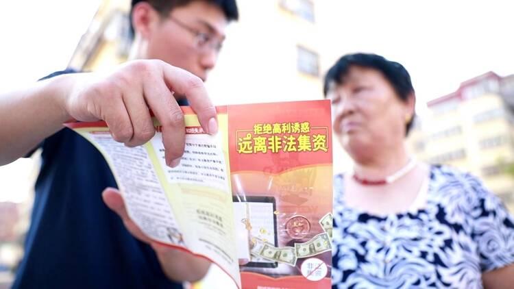 防范非法集资!聊城高新区广泛宣传,营造良好金融生态环境