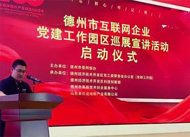 【奋斗百年路 启航新征程】致敬百年风华讴歌幸福生活 山东开展形式多样的活动,庆祝中国共产党成立100周年