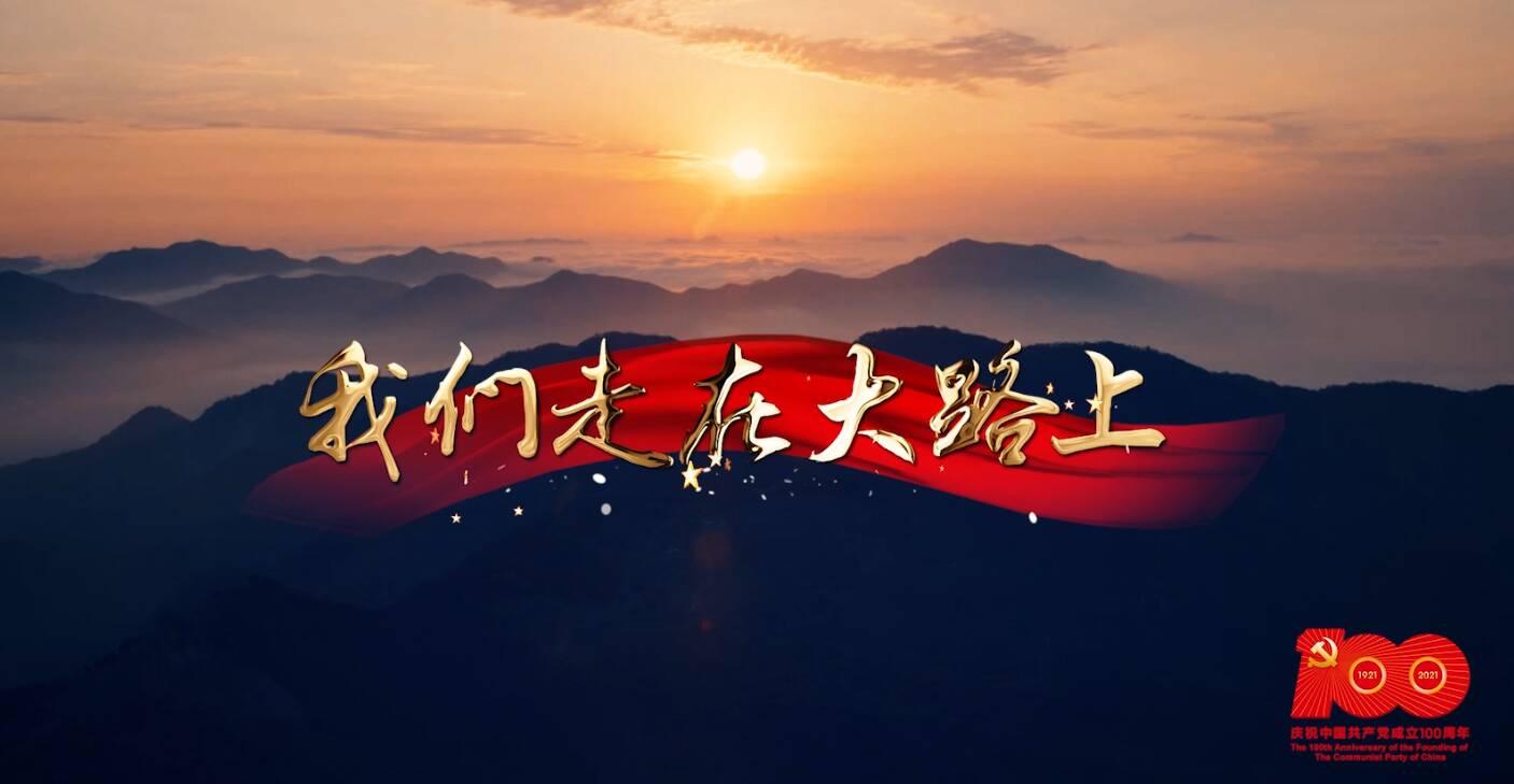 """""""永远跟党走""""——山东省工业和信息化厅庆祝建党100周年歌曲展播"""