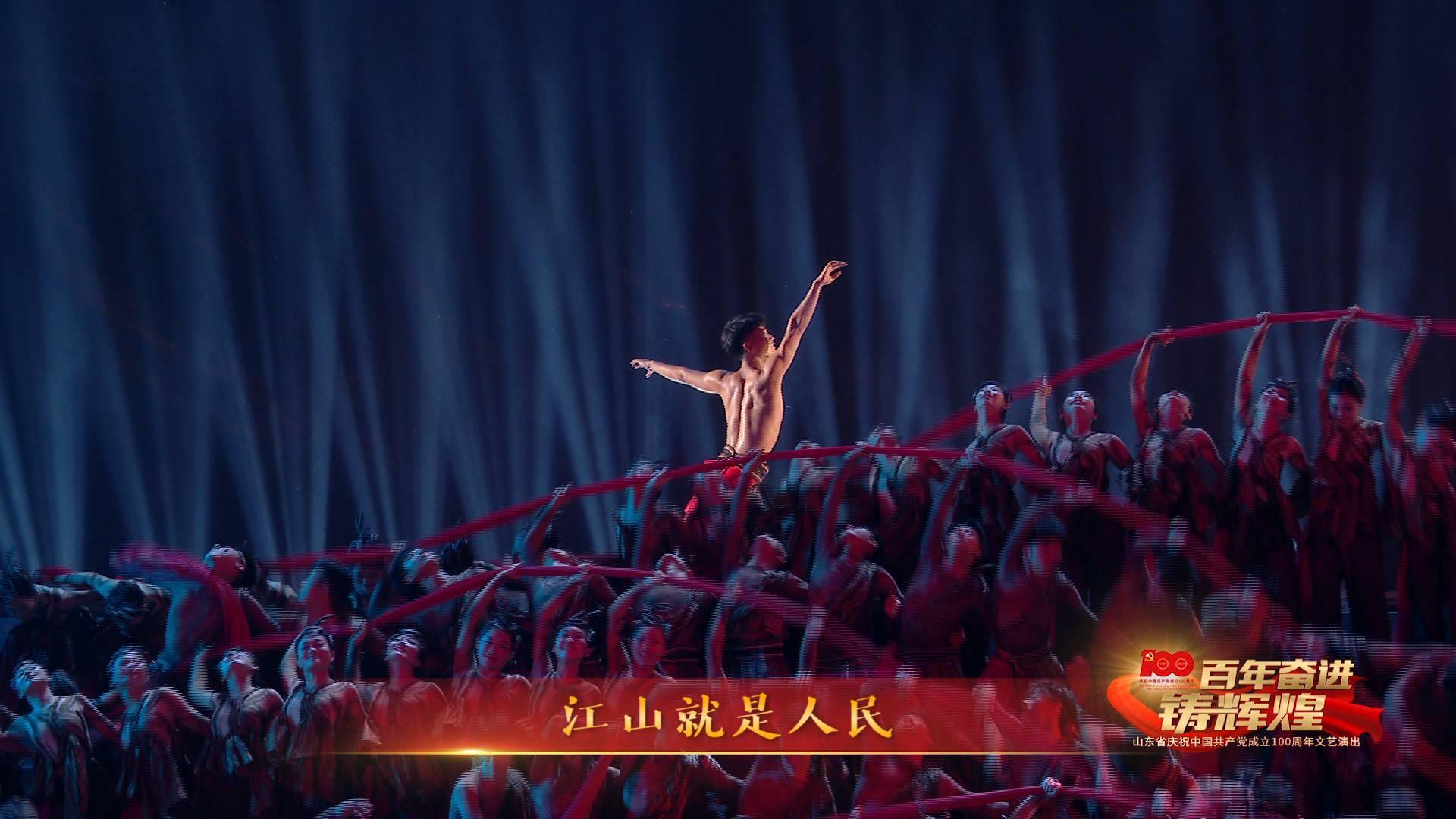 谁把人民举天上,人民把谁捧心间!歌舞《人民就是江山》唱出党与人民心连心 山东省庆祝建党百年文艺演出