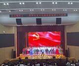 """""""永远跟党走""""菏泽市直文化和旅游系统举办文艺汇演"""