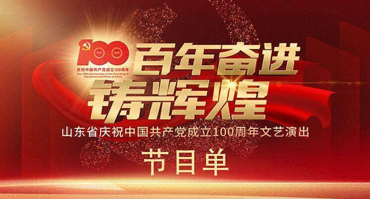 节目单来了!山东省庆祝中国共产党成立100周年文艺演出今晚播出