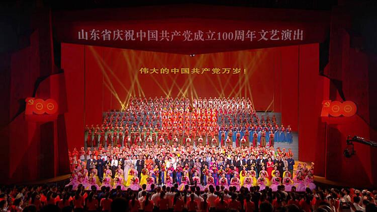 收藏!山东省庆祝中国共产党成立100周年文艺演出完整版来了