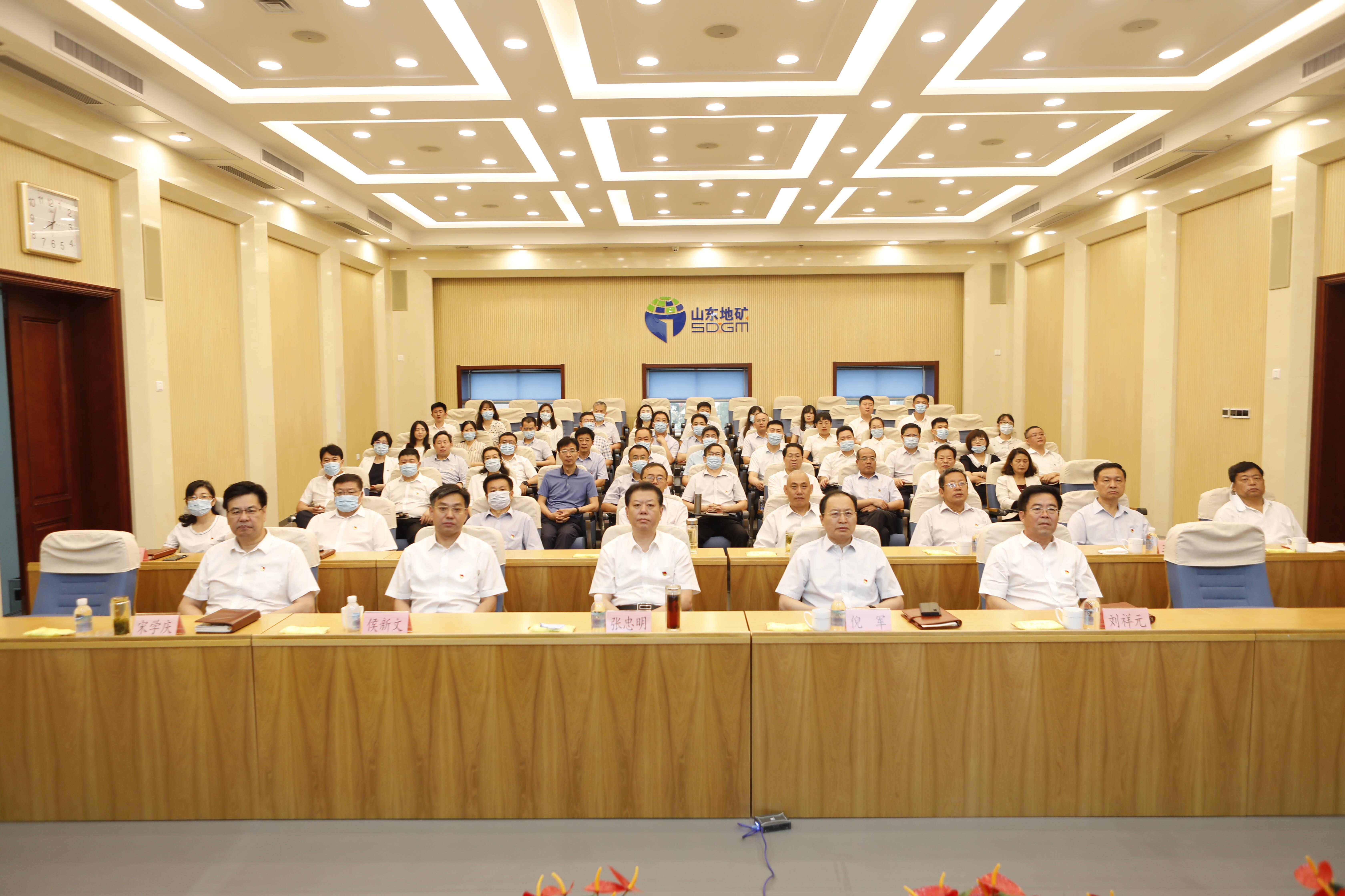 山东省地矿局党员干部职工收听收看庆祝中国共产党成立100周年大会
