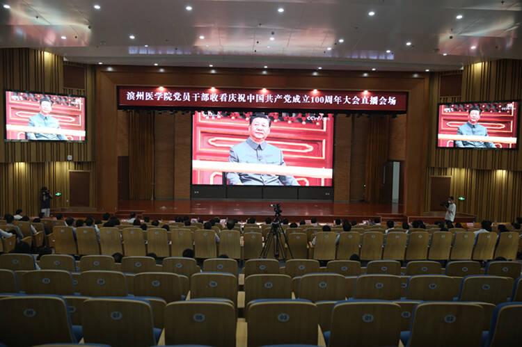 山东教育系统收听收看庆祝中国共产党成立100周年大会