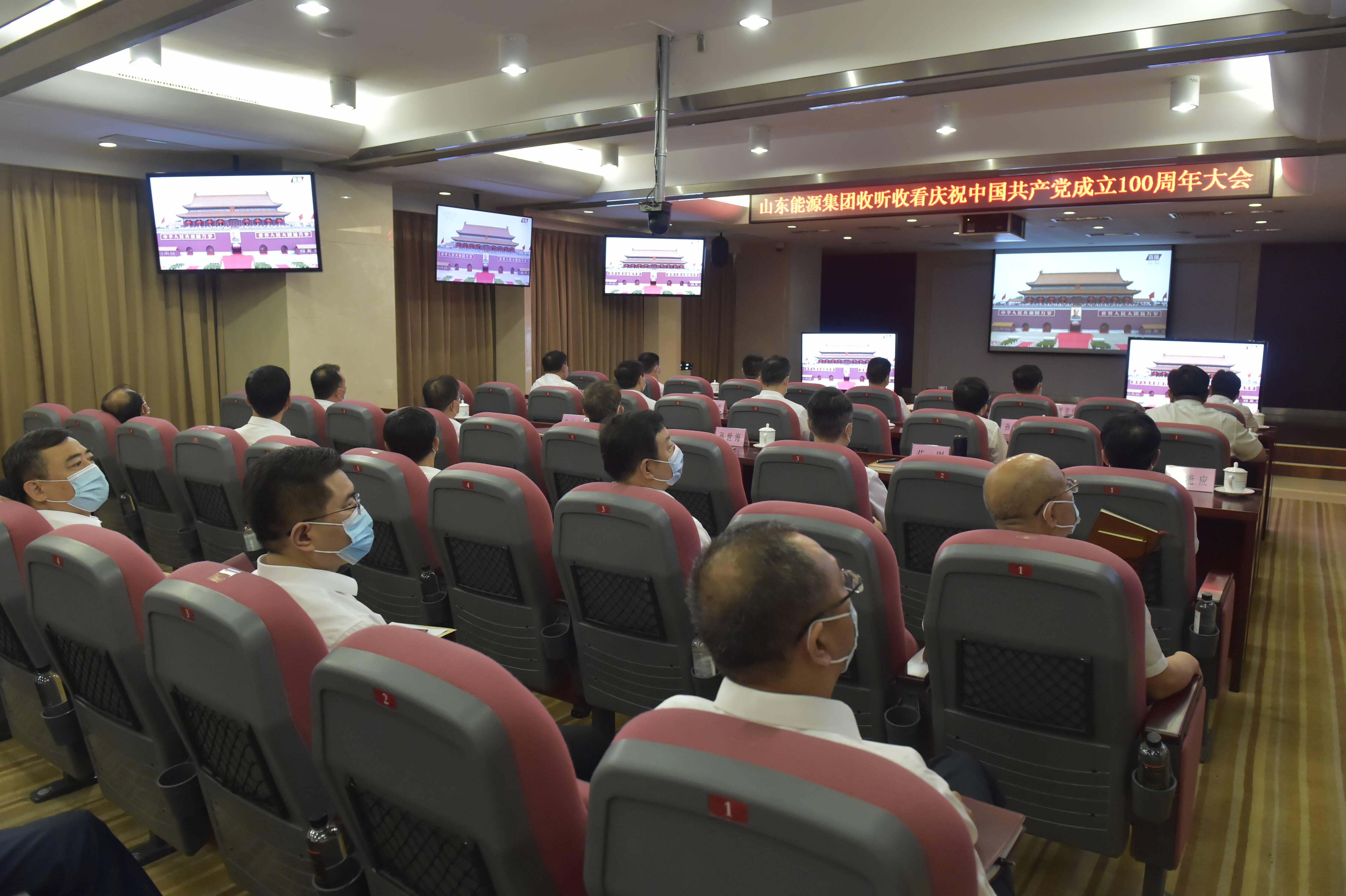 山东能源集团组织党员干部收看庆祝中国共产党成立100周年大会直播盛况