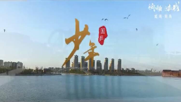 慶祝百年華誕!中國國家乒乓球隊在威海南海新區唱響《少年》
