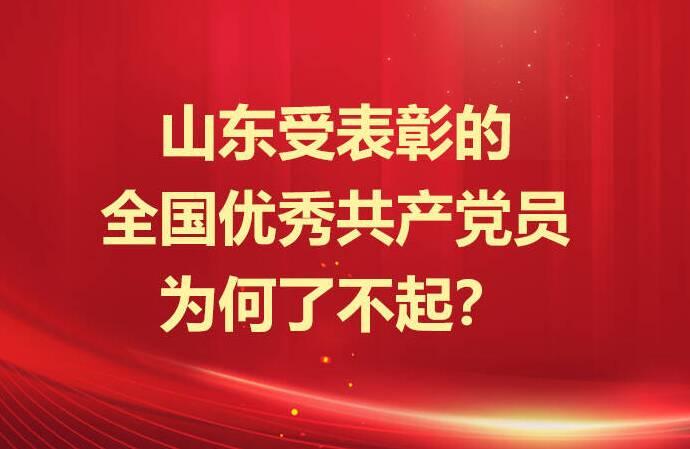 山东受表彰的全国优秀共产党员为何了不起?丨政能量