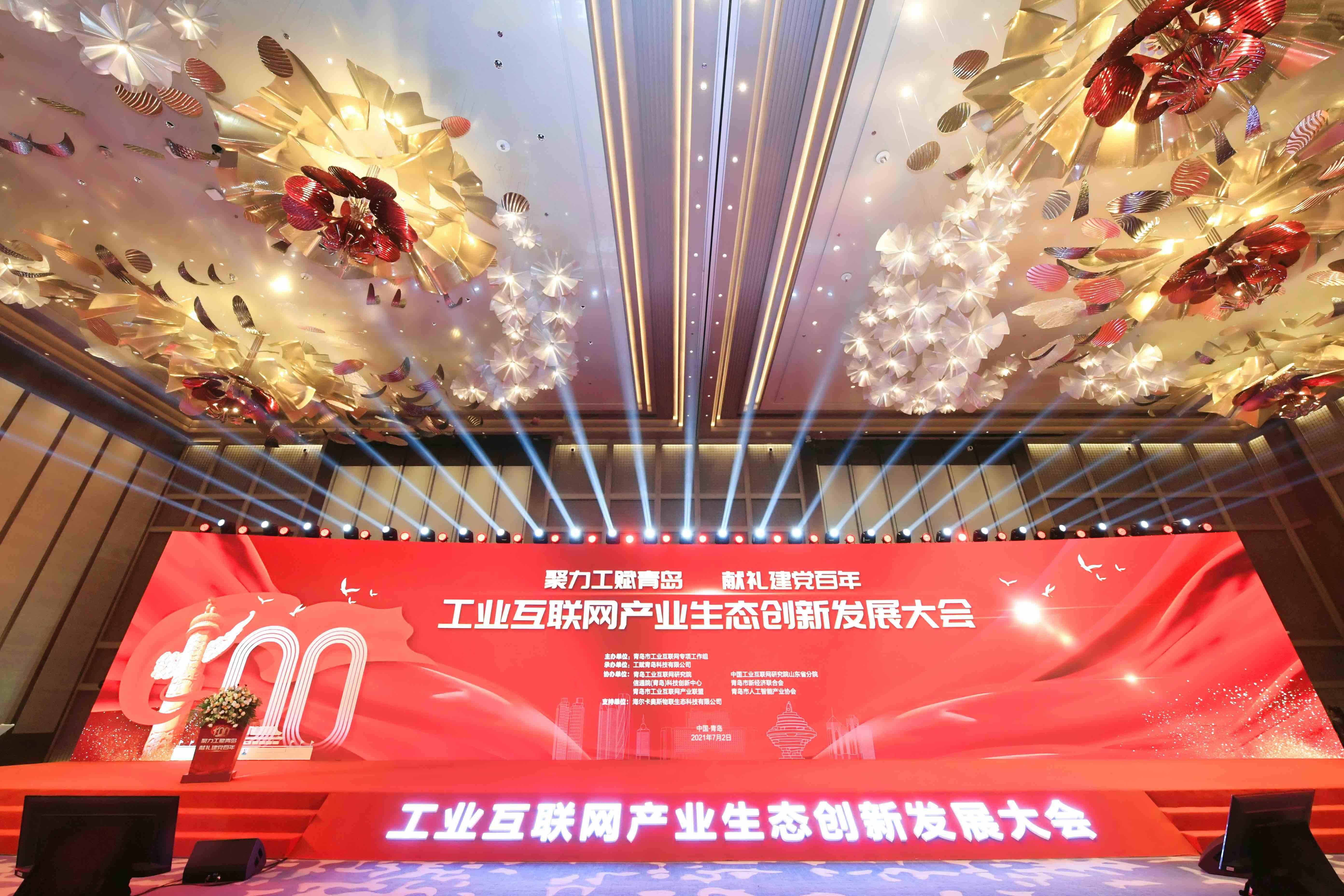 致敬百年峥嵘岁月、传承工业报国之志 ——青岛市召开工业互联网产业生态创新发展大会