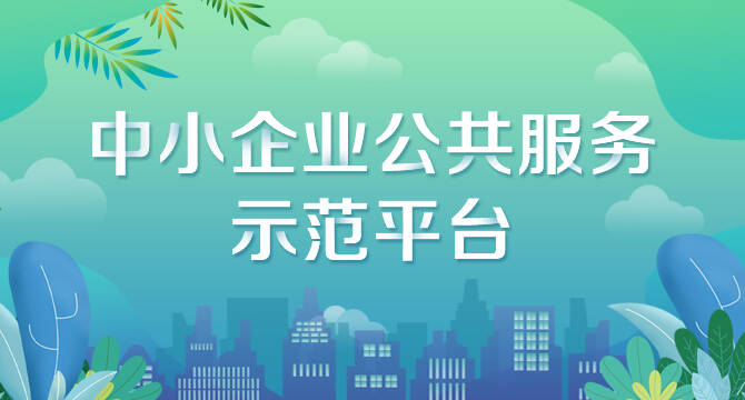 财看闪电丨88家入选!2021年度山东省中小企业公共服务示范平台名单公示