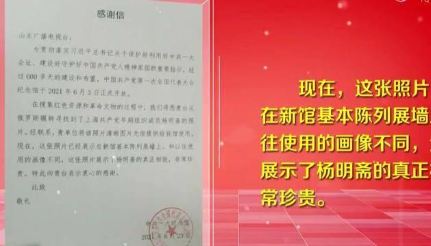 山东广播电视台收到来自中共一大纪念馆的感谢信