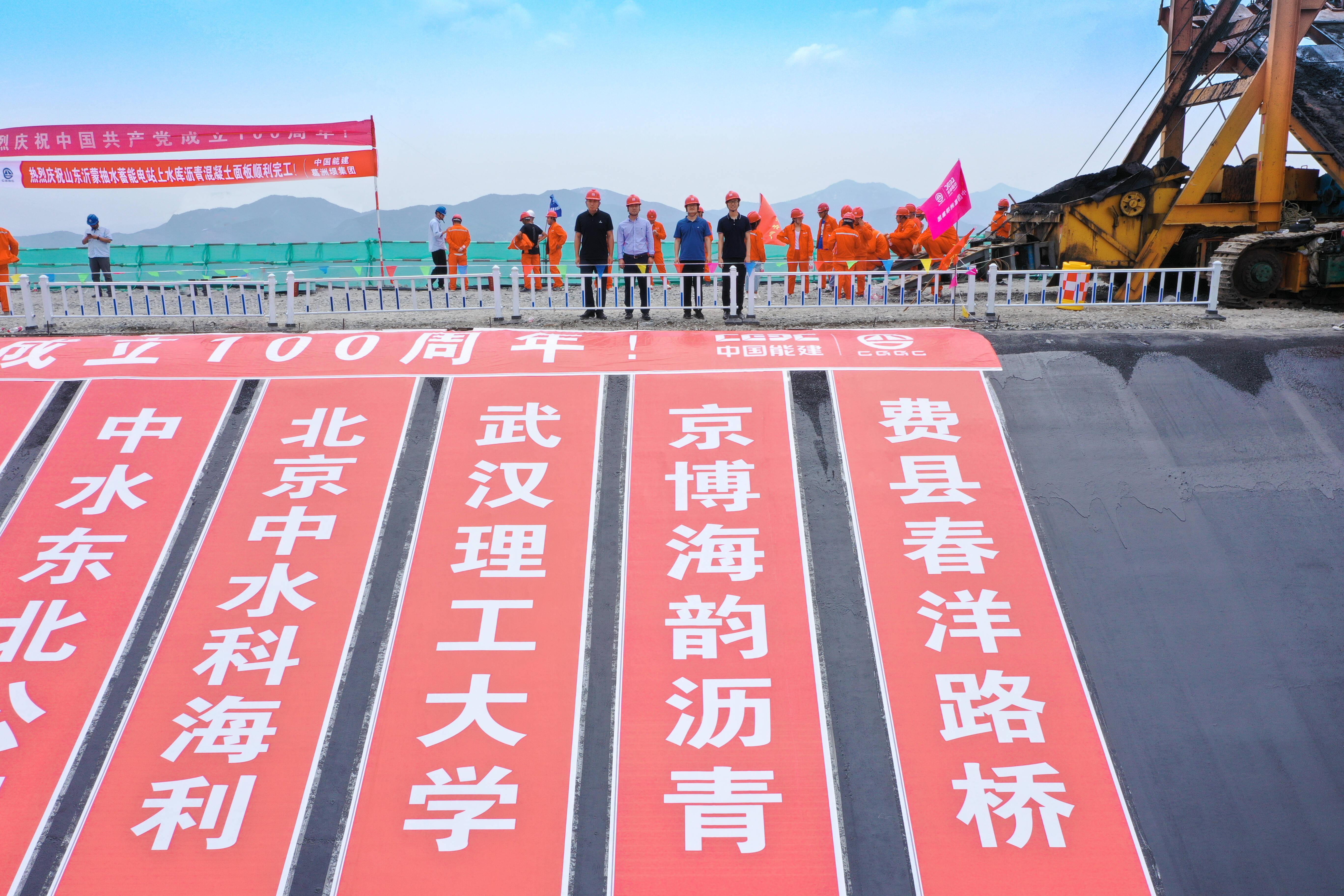 京博石化海韵沥青助力大(1)型一等工程——沂蒙抽水蓄能电站上水库主体工程顺利完工