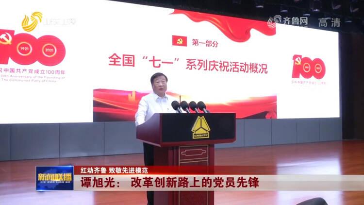【红动齐鲁 致敬先进模范】谭旭光:改革创新路上的党员先锋
