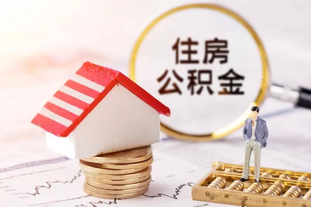 最低1730元!济南住房公积金缴存基数7月起执行2021年度标准