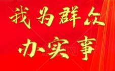 """40件事!聊城茌平发布""""我为群众办实事""""重点民生项目清单(第一批)"""