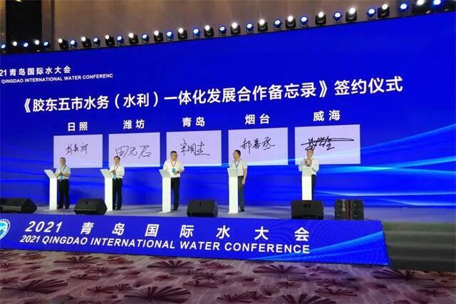 威海市水務局參加2021青島國際水大會 推動膠東五市水務(水利)一體化發展合作