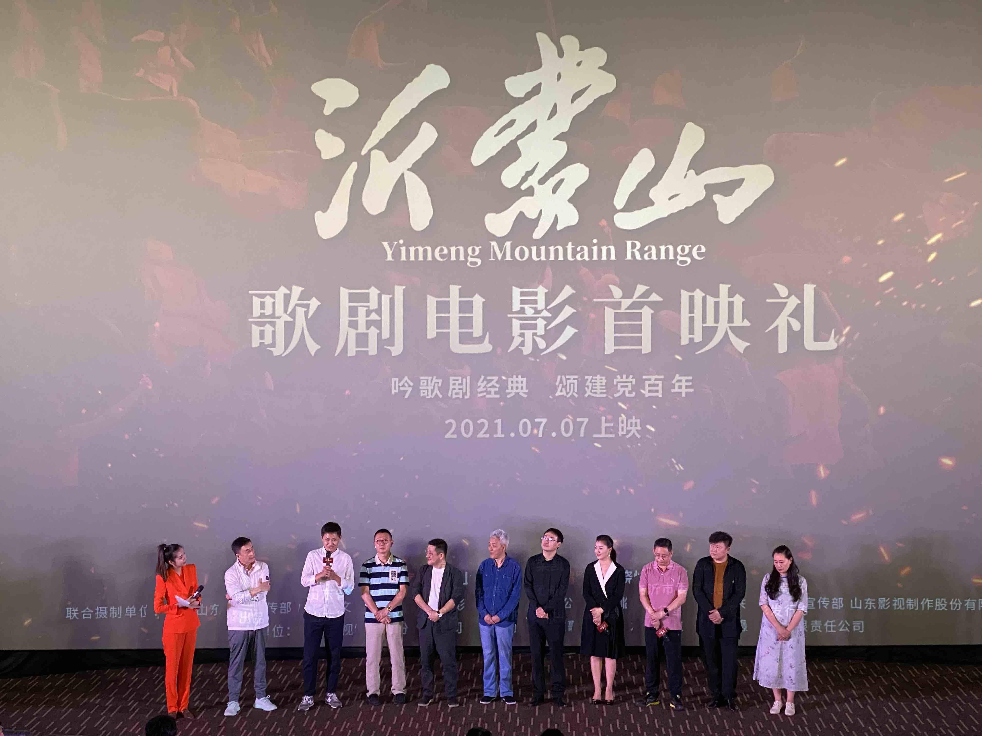 歌剧电影《沂蒙山》在京举行首映礼 7月7日起全国公映