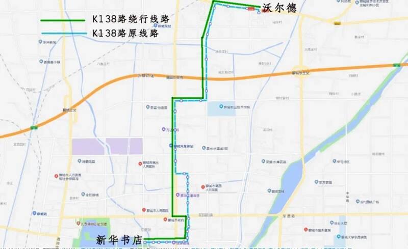 因道路施工,聊城城区K8路、K138路公交线路临时绕行