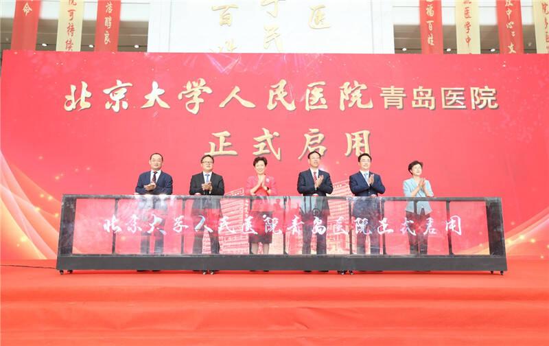 """重磅! 北京大学人民医院青岛医院启用 岛城新添医疗""""国家队"""""""