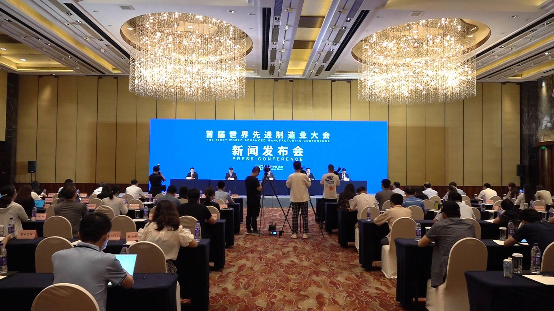 首届世界先进制造业大会将于8月23日-26日在济南举办