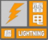 日照发布雷电橙色预警 预计今天下午到夜间大部分地区仍将有雷电活动