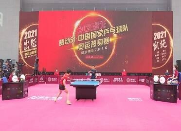 中國國家乒乓球隊奧運熱身賽在威海南海新區揮拍開打