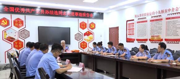 枣庄高新区行政审批局举办孙法选先进事迹报告会