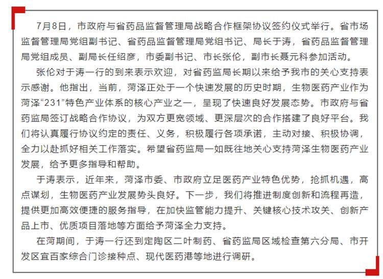 菏泽市政府与山东省药品监督管理局签署战略合作框架协议