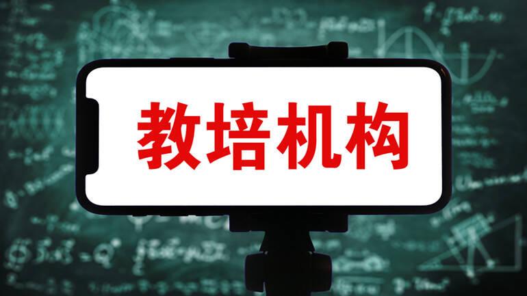 """拉网式排查!济南市市中区将开展""""证照不全""""校外培训机构专项整治工作"""