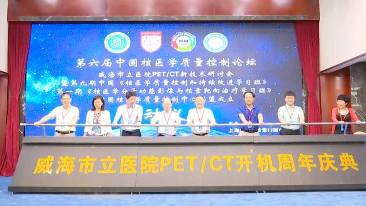 第六屆中國核醫學質量控制論壇在威海召開