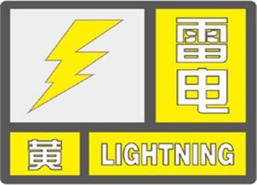 局部地區伴有短時強降水和冰雹!威海繼續發布雷電黃色預警信號